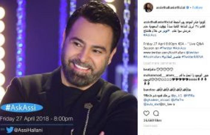 عاصي الحلاني يلتقي متابعيه عبر تويتر