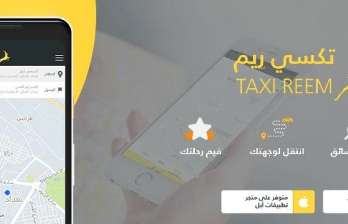 """شركة عراقية ناشئة تطلق تطبيق خدمة التكسي الذكي """" تكسي ريم """" في بغداد"""