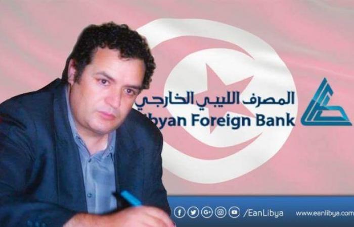 كاتب ليبي يتَّهم تونس بالإستيلاء على أموال «المصرف الليبي الخارجي»