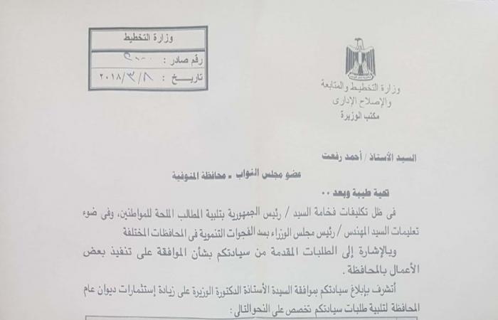 أحمد رفعت يحصل على الموافقة بتوصيل الصرف الصحي لقريتىي «طنبشا والدببة» بالمنوفية