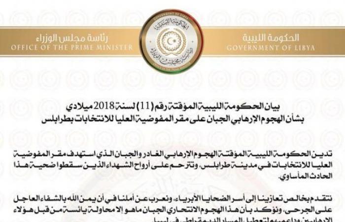 بيان الحكومة الليبية المؤقتة بشأن «الهجوم الإرهابي» على مقر المفوضية العليا للانتخابات