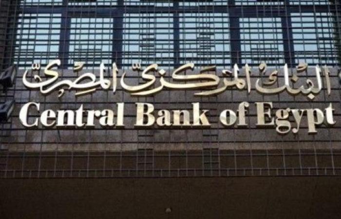 المركزي المصري يطرح أذون خزانة بـ 15.7 مليار جنيه