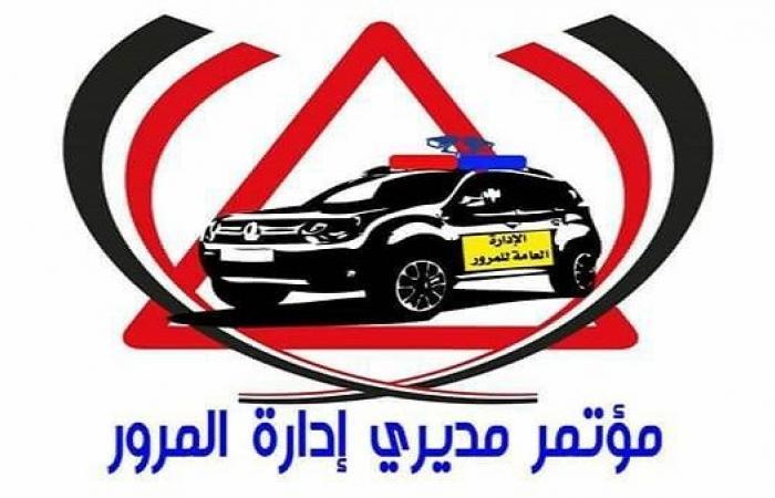 انطلاق فعاليات مؤتمر مديري إدارات المرور الـ19