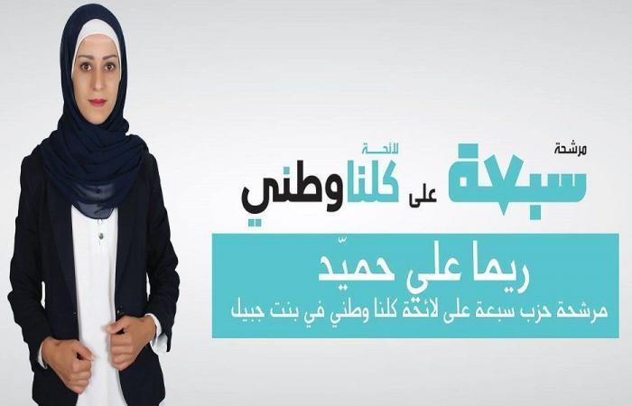 """اعتداء على مرشحة """"كلنا وطني"""" في بنت جبيل واحتجازها!"""