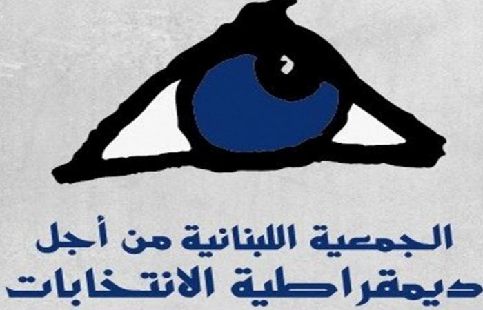 """""""لادي"""": خرق فاضح للصمت الانتخابي وسرية الاقتراع"""