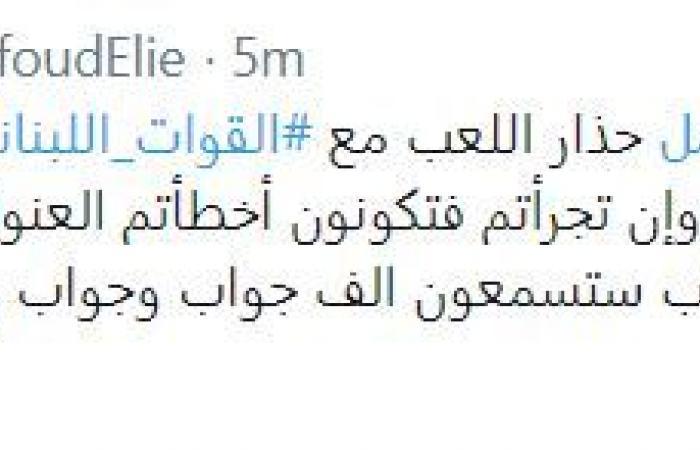 """محفوض يحذّر حزب الله من """"اللعب"""" مع القوات"""