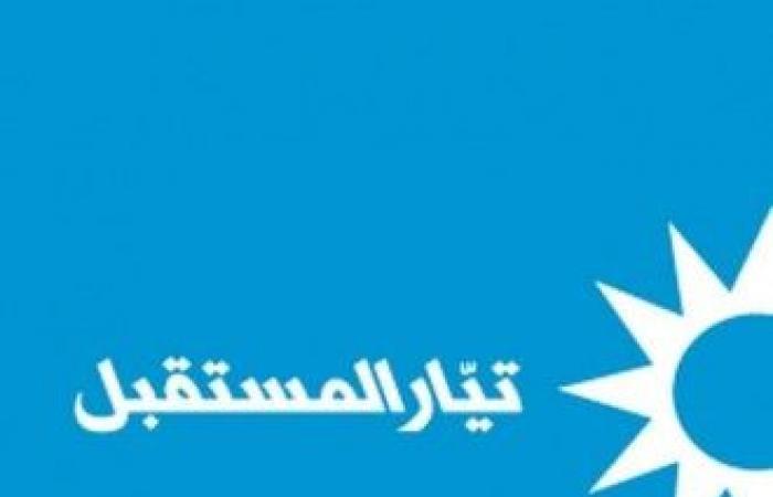 تيار المستقبل: إعفاء وسام الحريري و ماهر ابو الخدود من مهامهما