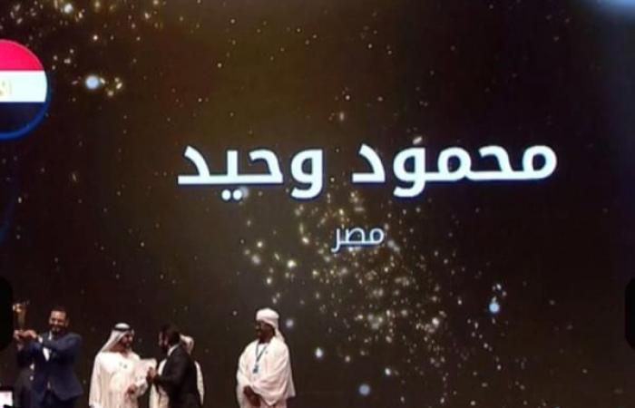 محمد بن راشد يتوج المصري محمود وحيد صانع الأمل 2018