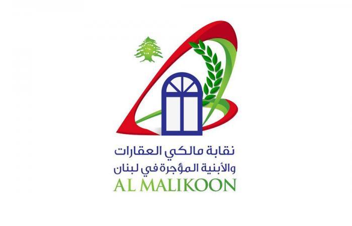 مالكو الأبنية المؤجرة: لتوقيع مراسيم الايجارات