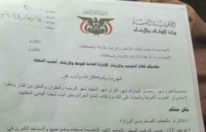 مليشيا الحوثي تستقبل رمضان بقرار تعسفي يثير سخط المصلين.. وثيقة
