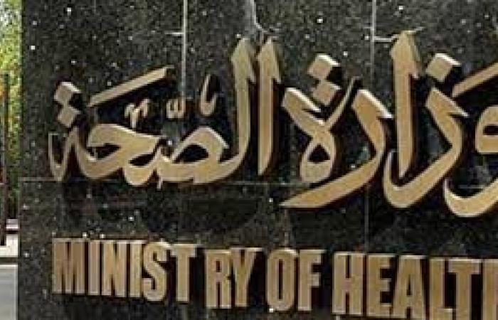 «الصحة» تغلق عيادة تجميل غير مرخصة بالدقي