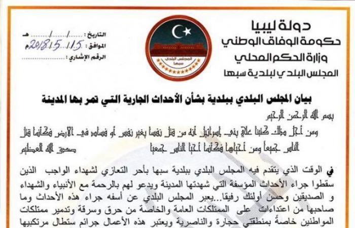 المجلس البلدي في سبها يدعم قرار سحب جميع التشكيلات المسلحة من المدينة