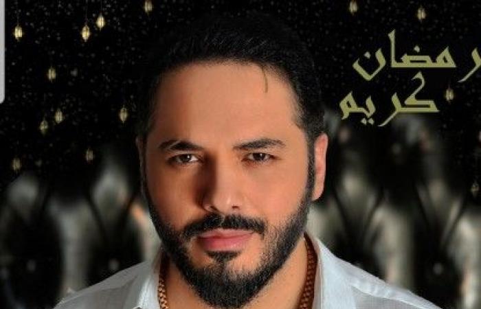 رامي عيّاش يعايد جمهوره بحلول شهر رمضان