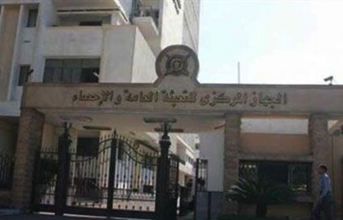 «المركزي للإحصاء» ينظم مسابقة رمضانية يوميا على «البرنامج العام»