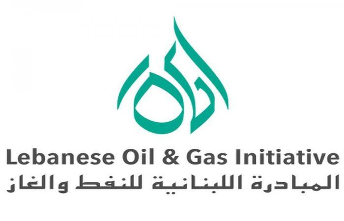 المبادرة اللبنانية للنفط والغاز أطلقت قسم الشفافية والمساءلة