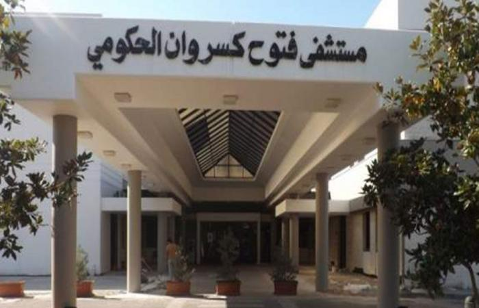 مستشفى فتوح كسروان الحكومي يقفل لحين إقرار السلسلة