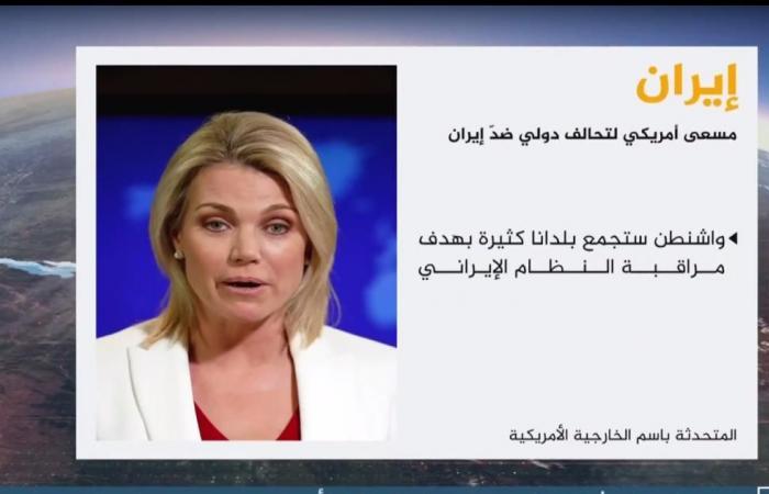 واشنطن تعتزم تشكيل تحالف دولي ضد طهران