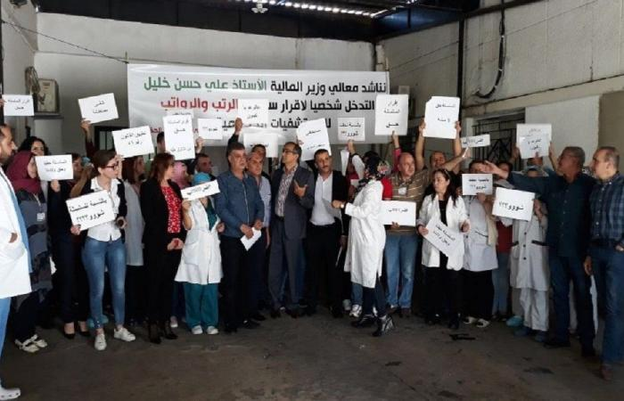 اعتصام لموظفي مستشفى مرجعيون الحكومي