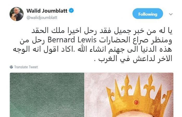 جنبلاط: رحيل Bernard Lewisخبر جميل