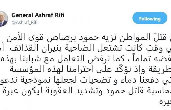 ريفي: ندعو لمحاسبة قاتل نزيه حمود