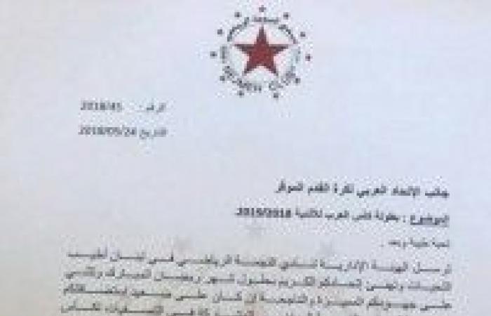 النجمة يطلب من الاتحاد العربي إسقاط البطاقات الحمراء