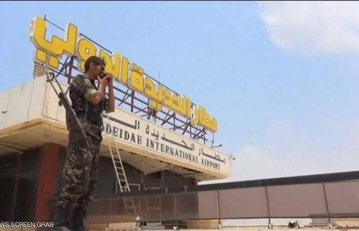 عاجل.. شاهد أولى الصور القادمة من داخل مطار الحديدة بعد سيطرة الجيش والمقاومة عليه