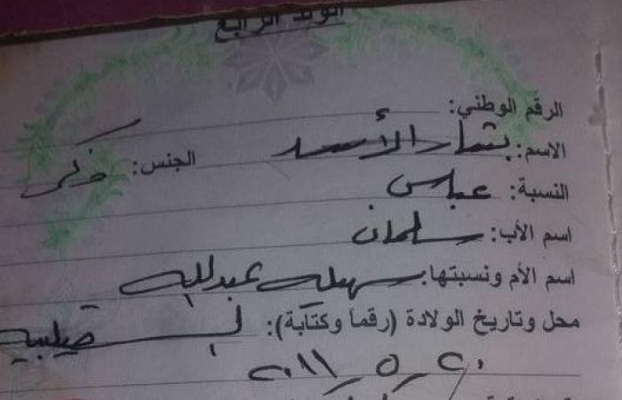 تعرّف على مصير ضابط أصيب بالشلل دفاعاً عن الأسد!