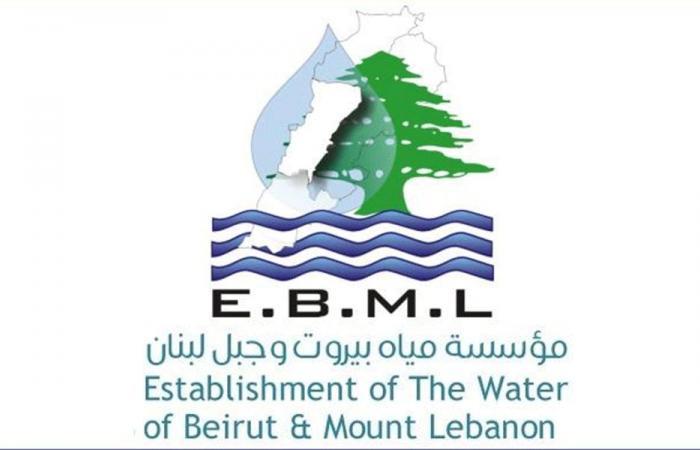 مياه بيروت وجبل لبنان: لتسديد بدلات العام 2017