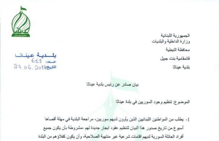 تنظيم وجود السوريين في عيناثا