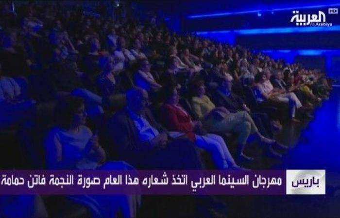 بعد غياب 12 عاماً.. عودة مهرجان السينما العربية بباريس