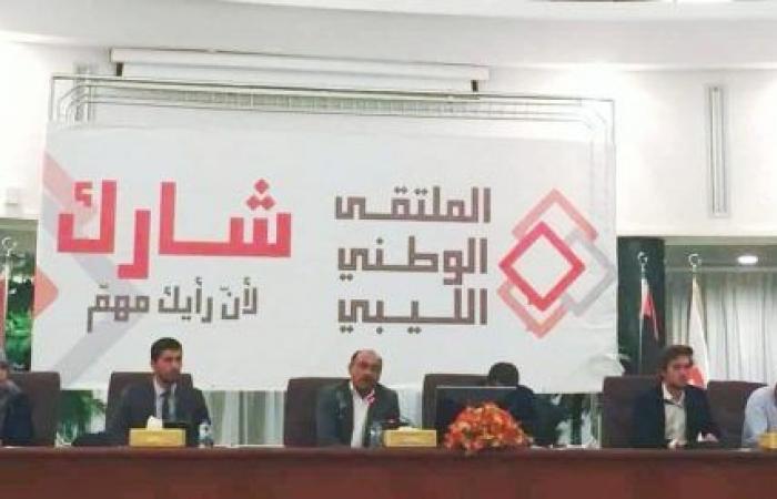 بعد حوار مُثمر.. اختتام فعاليات الملتقى الوطني الليبي في مدينة مصراتة