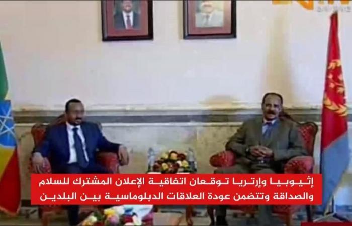 السلام والصداقة.. إريتريا وإثيوبيا تفتحان صفحة جديدة