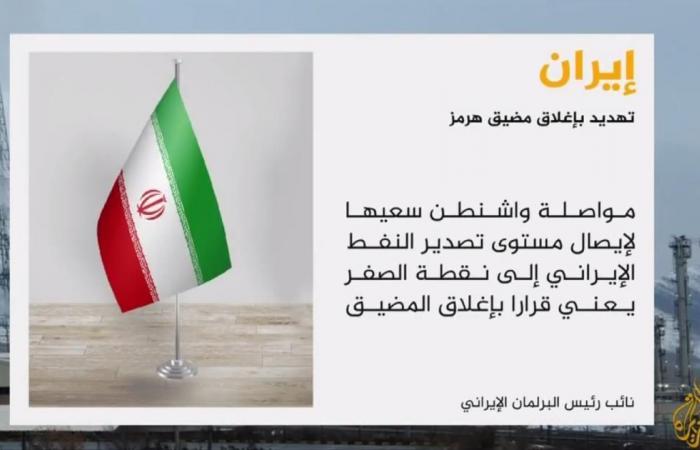 "تهديد إيراني صريح بإغلاق ""هرمز"" وواشنطن تحذر"