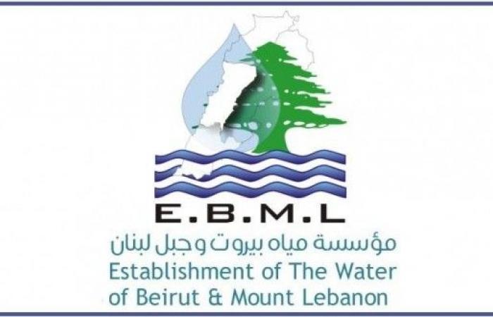 مياه بيروت وجبل لبنان: لتسديد بدلات 2018 تحت طائلة المسؤولية