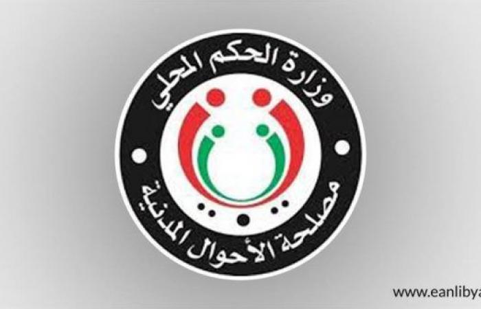 مصلحة الأحوال المدنية: الهوية والجنسية الليبية في أيدي وطنية أمينة
