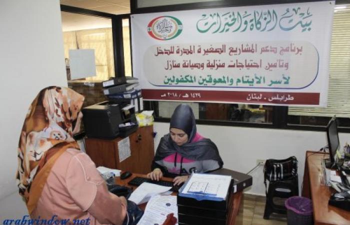 بيت الزكاة يطلق مشروع برنامج دعم المشاريع الصغيرة المدرة للدخل وتأمين احتياجات منزلية لأكثر من 500 أسرة في شمال لبنان