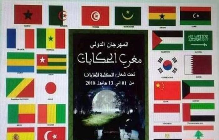 ليبيا تشارك في مهرجان «مغرب الحكايات»