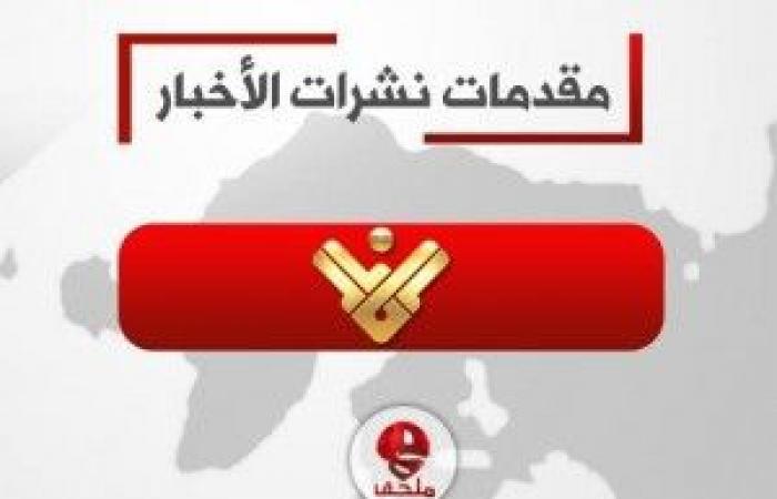مقدمات نشرات الأخبار ليوم الأحد 15/7/2018