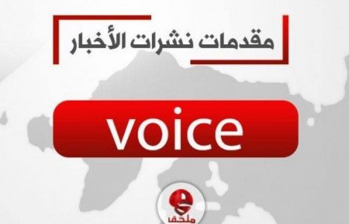 مقدمات نشرات الأخبار ليوم الإثنين 16/7/2018