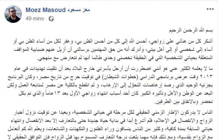 هذا ما قاله معز مسعود بعد زواجه من شيري عادل