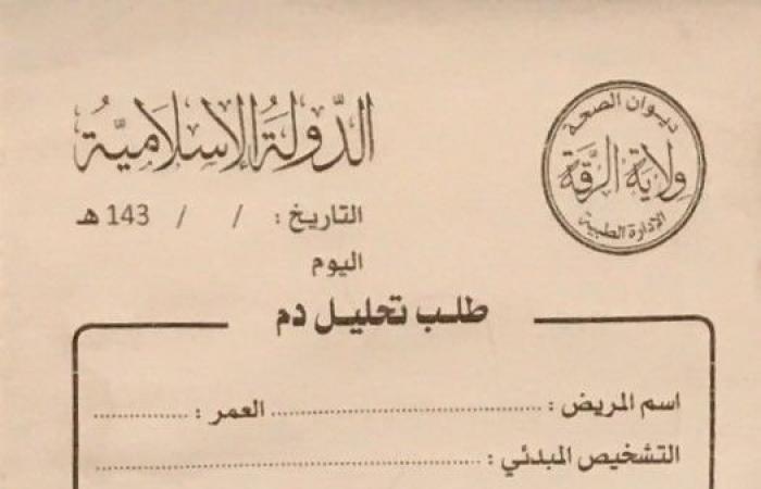 """وثائق طبية وقضائية من الرقة.. هكذا حكم داعش """"دولته"""""""