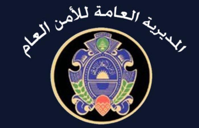الأمن العام أطلق مفهوم الشراكة للسلامة المجتمعية برعاية ابراهيم ضمن مشروع تعزيز الاستقرار في لبنان