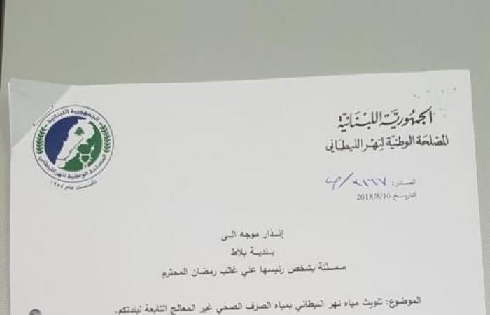 المصلحة الوطنية لنهر الليطاني وجهت انذارات الى بلدية بلاط و دبين وعين التينة