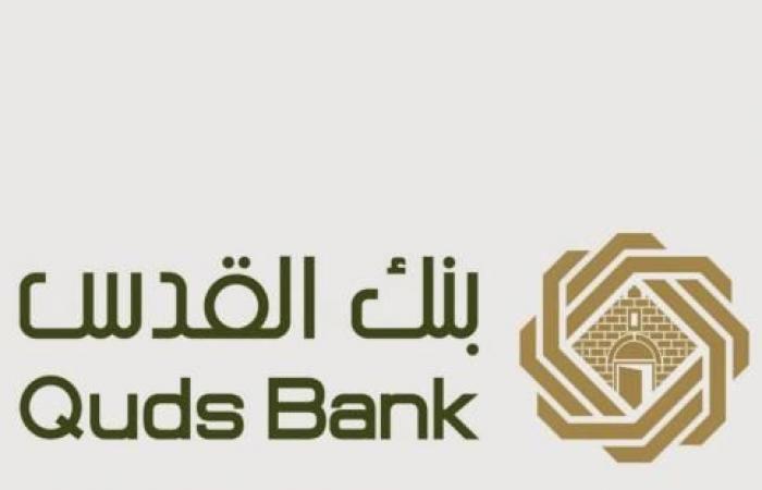 فلسطين | بنك القدس يرفع شبكة فروعه إلى 40 فرعا ومكتبا