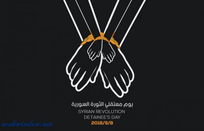 يوم معتقلي الثورة السورية