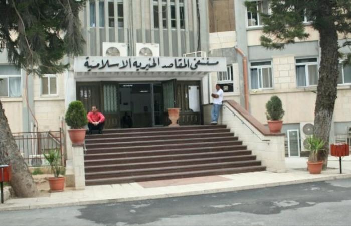 فلسطين | مستشفى المقاصد: القرار الأمريكي باقتطاع ٢٠ مليون دولار غير مبرر ويحتاج إلى تحرك دولي سريع