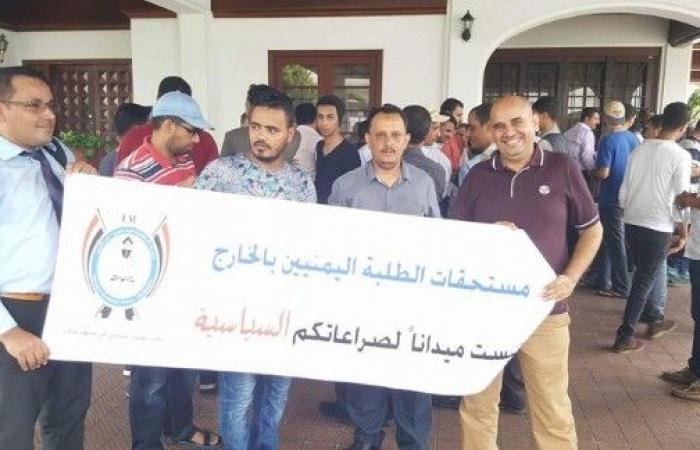 اليمن | توجيهات عاجلة بحل مشاكل طلاب اليمن المبتعثين في مختلف العالم