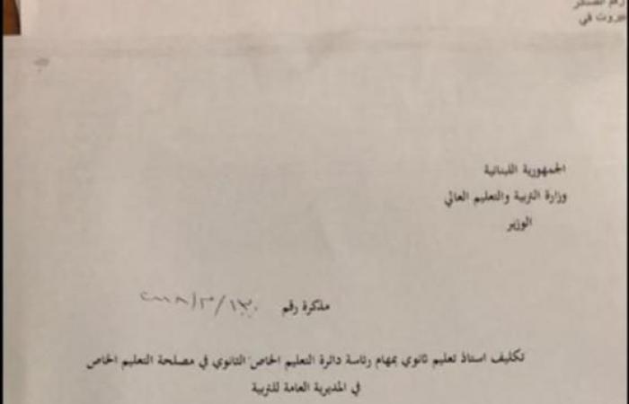 بالصورة: حماده يكلف أستاذ تعليم ثانوي بمهام رئيس دائرة التعليم الخاص الثانوي