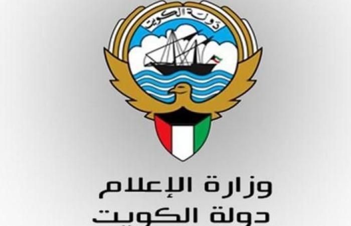 """وزارة الإعلام الكويتية تستنكر تطاول إعلامي في """"المنار"""""""