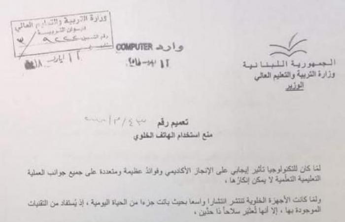 أساتذة لبنان ممنوعون من استعمال الخلوي… وإلّا القصاص